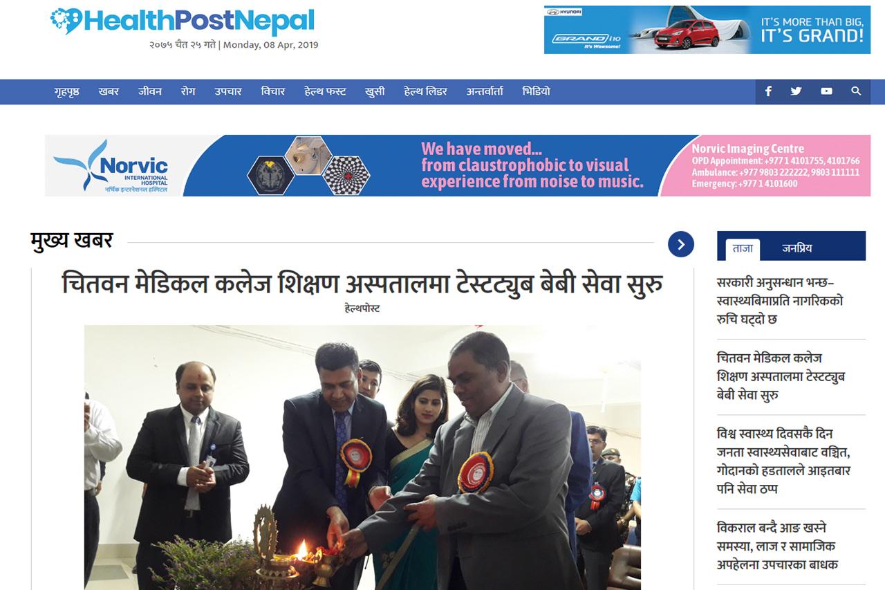 Health Post Nepal